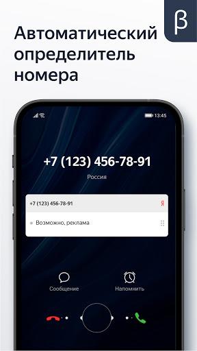 u042fu043du0434u0435u043au0441 (u0431u0435u0442u0430) android2mod screenshots 5