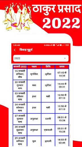 Thakur Prasad Panchang 2022 : u0939u093fu0902u0926u0940 u0915u0948u0932u0947u0902u0921u0930 2022 android2mod screenshots 5
