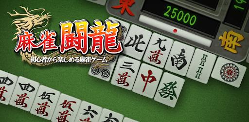 麻雀 ゲーム の 無料 PCオンライン麻雀ゲームおすすめ人気ランキング2021年4月最新【無料アプリ6選】