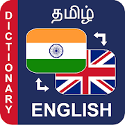 Tamil to English Dictionary அகராதி ஆங்கிலம் தமிழ்