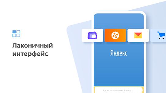 Яндекс.Браузер Лайт: легкий, быстрый, безопасный 2