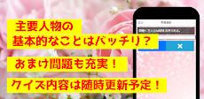 クイズfor結城友奈は勇者である 暇つぶしアニメ漫画無料ゲームアプリのおすすめ画像2