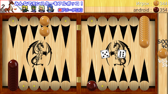 Backgammon - Narde Screenshot