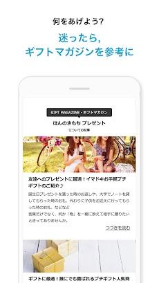 プレゼントアプリ - ギフトが贈れる | コトコのおすすめ画像5