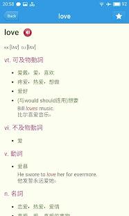 EC Dictionary 英漢字典