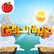 جزيرة الحروف | لعبة كلمات - Androidアプリ