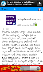 Telugu News Papers  For Pc | How To Install (Download Windows 7, 8, 10, Mac) 2