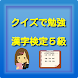 漢字検定5級