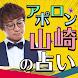 アポロン山崎の占い - Androidアプリ