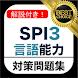 SPI3 言語能力 2021年 新卒 spi 問題 無料 就活2021 テストセンター