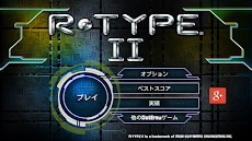 R-TYPE IIのおすすめ画像1