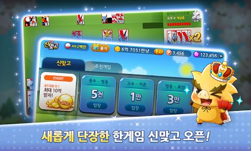 한게임 신맞고 : 대한민국 원조 고스톱 screenshots 1