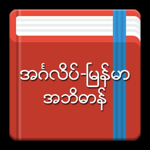 English-Myanmar Dictionary APK APK