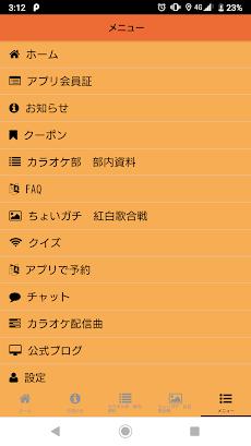 ちょいガチ・カラオケ部公式アプリのおすすめ画像5