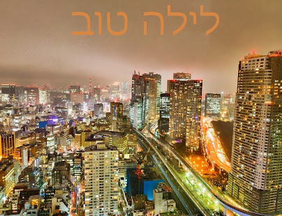Download ערב טוב For PC Windows and Mac apk screenshot 5