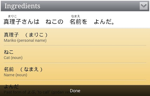 Human Japanese Intermediate Screenshot