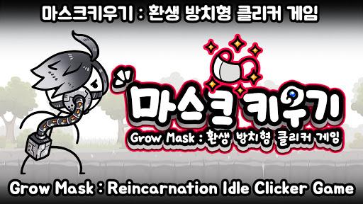 Grow Mask: Reincarnation Idle Clicker Game apklade screenshots 1
