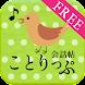 ことりっぷ 会話帖 - Androidアプリ