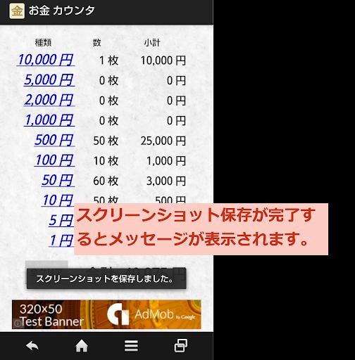 お金カウンタ For PC Windows (7, 8, 10, 10X) & Mac Computer Image Number- 9