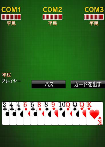 大富豪[トランプゲーム] 1.30 screenshots 3