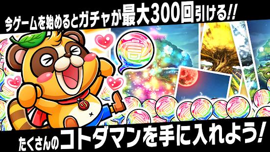 コトダマン ‐ 共闘ことばRPG 4.3.0 screenshots 3