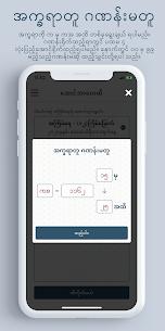ထီ – Hti Pauk Sin (Aung Bar Lay Lottery Result) 3