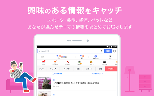 Yahoo! JAPAN android2mod screenshots 12