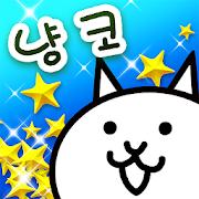 냥코 대전쟁 9.10.0 Icon