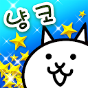 Download 냥코 대전쟁 Install Latest APK downloader