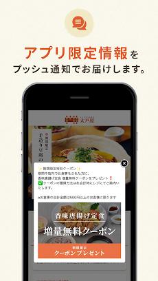 もうひとつの食卓「大戸屋」公式アプリのおすすめ画像2