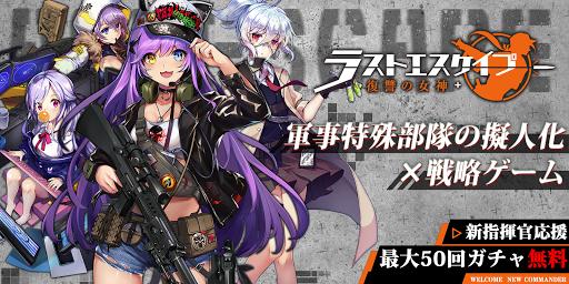 Last Escape -70+ Military Girls, Shelter Survival 1.300.289 screenshots 13