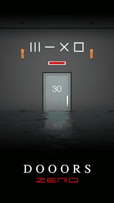 脱出ゲーム DOOORS ZEROのおすすめ画像1