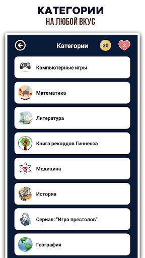 Мозговая викторина : общие знания apklade screenshots 2