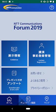 NTT Communications Forum 2019のおすすめ画像2