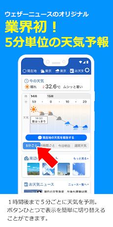 ウェザーニュース  天気・雨雲レーダー・台風の天気予報アプリ 地震情報・災害情報つきのおすすめ画像4