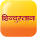 Hindi News, Latest News, Epaper App - Hindustan