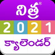 Telugu Calendar 2021 Telugu Panchangam 2021