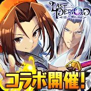 ラストピリオド – 巡りあう螺旋の物語 – MOD APK 2.6.3 (Weak Enemy)