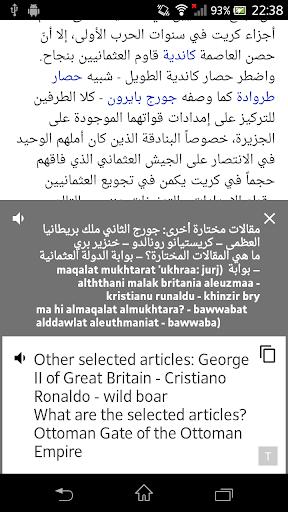 English Arabic Translator  Screenshots 2