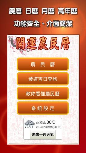開運農民曆-農曆擇吉日 萬年曆  screenshots 1