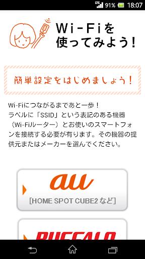 au Wi-Fi接続ツール(〜2015春モデル)  screenshots 3