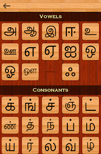 Tamil 101 - Learn to Write