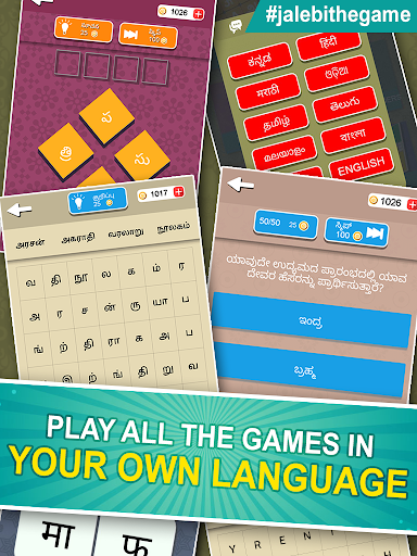 Jalebi - A Desi Adda With Ludo Snakes & Ladders 5.7.0 Screenshots 2