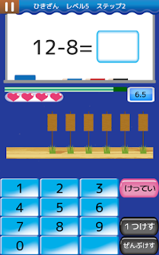 小学1年生算数 計算シューティング レベル10段階&繰り返し練習で計算力超アップ!のおすすめ画像2