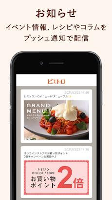 ピエトロ公式アプリのおすすめ画像4