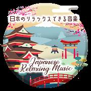 Japanese Relaxing Music