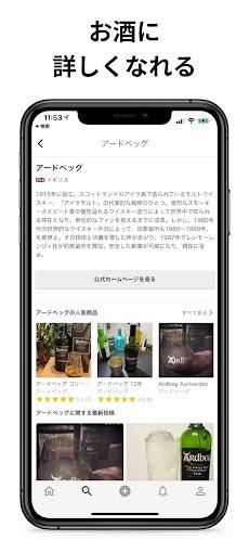 Drinkers お酒を記録するSNSのおすすめ画像4