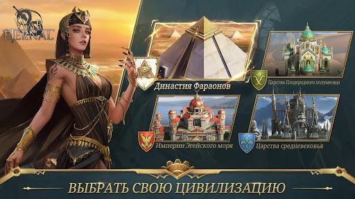 War Eternal - Фараоны здесь!