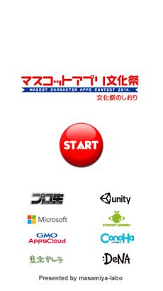 文化祭のしおり - マスコットアプリ文化祭2014 -のおすすめ画像1