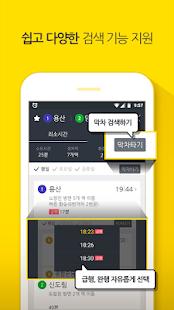 Subway Korea (Korea Subway route navigation) 6.8.6 Screenshots 4